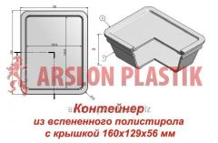 Container of 160х129х56 mm