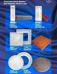 Пластмассовые формы для фасадной брусчатки