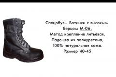 Boots with a high berts of M-06