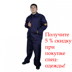Костюм мужской летний огнестойкий