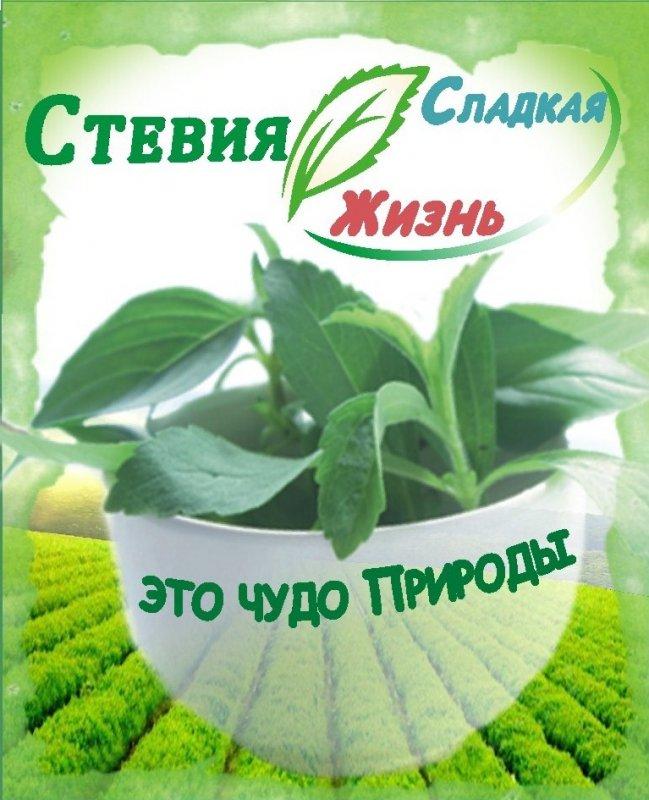 steviya