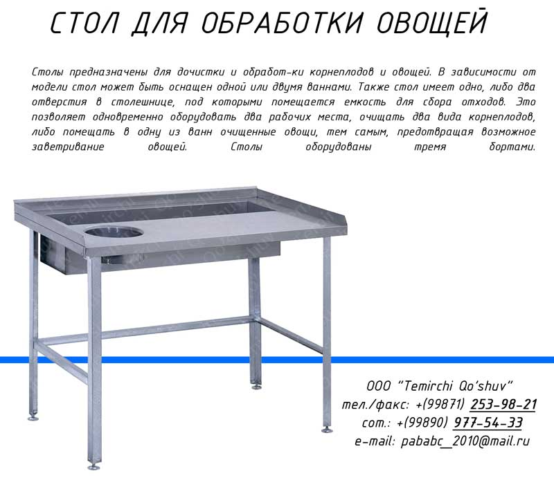 stol_razdelochnyj_bez_polki_stol_proizvodstvennyj_stol_nerzhaveyushhij_tashkent
