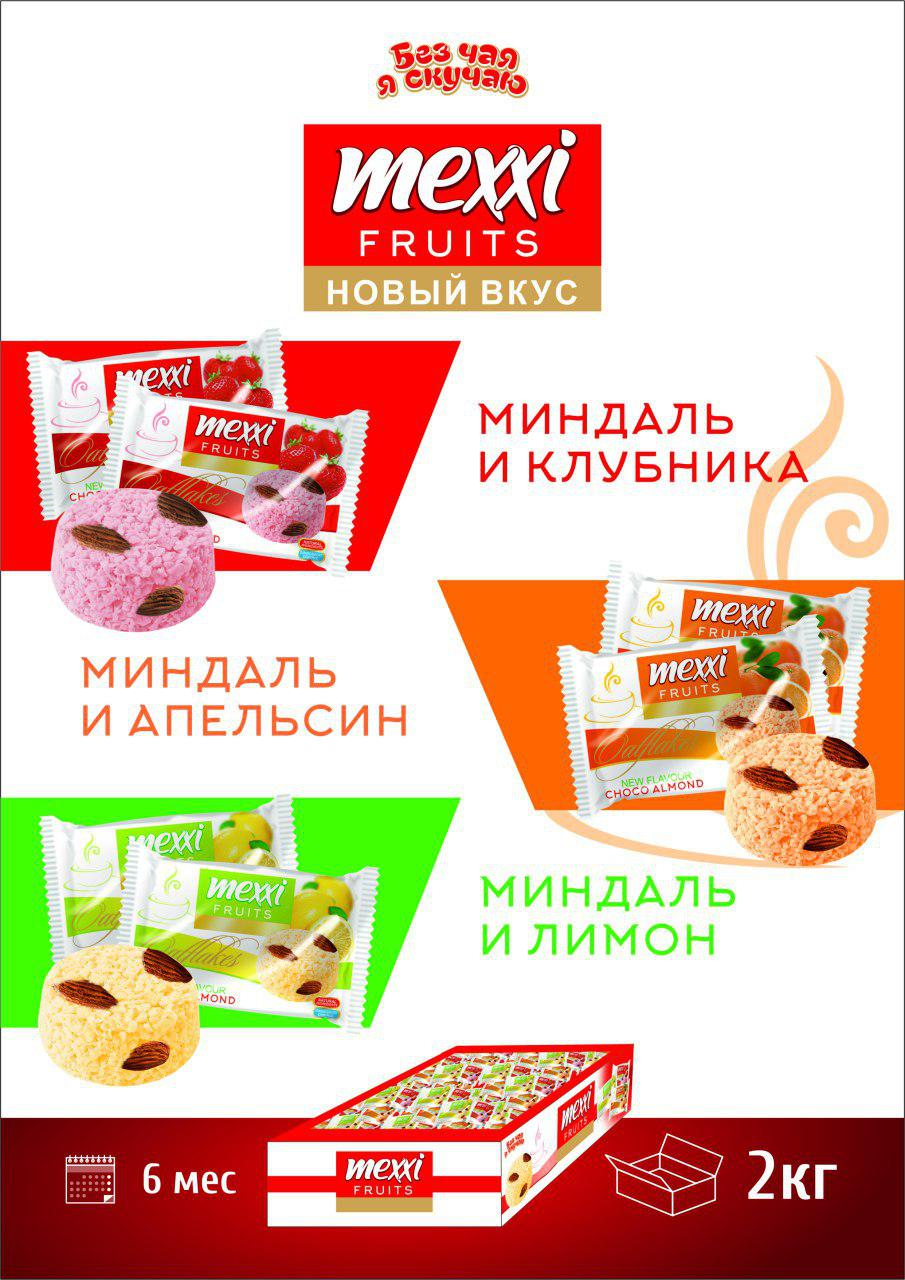 fruktovye_konfety_mexxi_mindal_i_klubnika