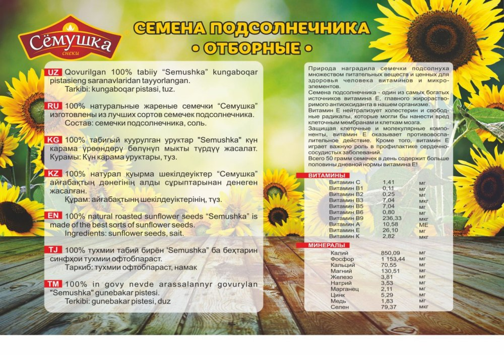 semena_podsolnuha_zharennye