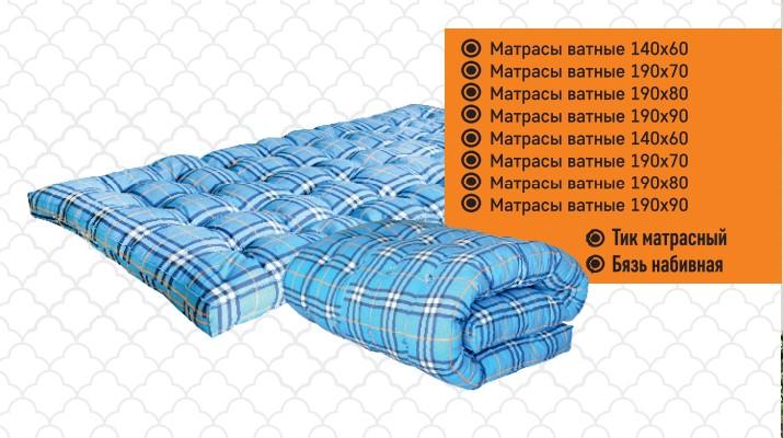 vatnyj_matras_190h70