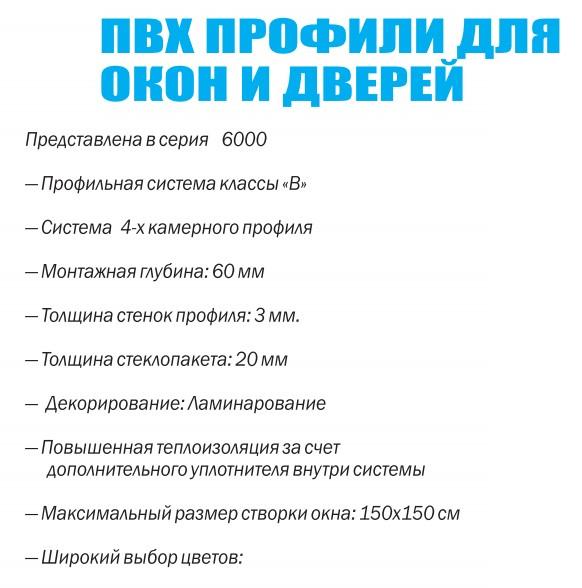 okonnye_profili_iz_pvh_master