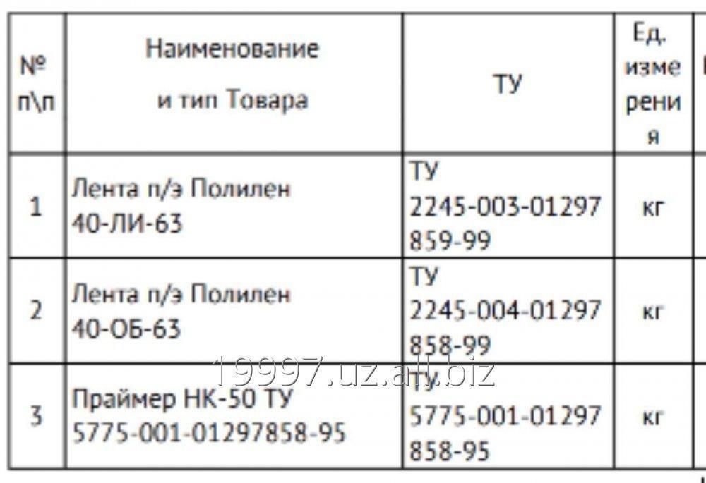 lenta_polietilenovaya_polilen_40_li_63