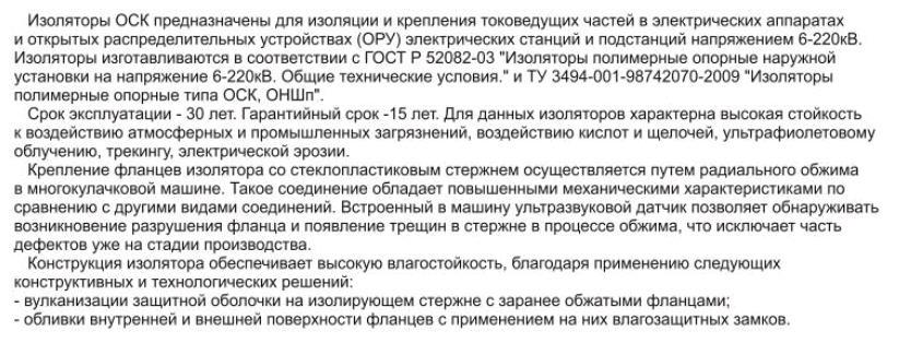 izolyatory_opornye_sterzhnevye_kremnijorganicheskie_osk_10_110_b_4_uhl1_gost_r_52082_03