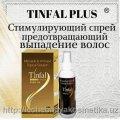 Спрей от выпадения волос Tinfal Plus