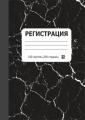 Журнал Регистрация А5+100 листов