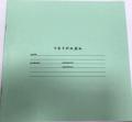 Тетрадь школьная 12 листов бумага офсетная