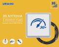 Направленная 3G антенна для модемов/роутеров Huawei, ZTE и др.