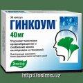 Гинкоум 40 мг от компании Эвалар