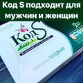 Капсулы для похудения КОД S похудения в Ташкенте