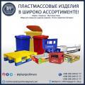 Контейнеры из полиэтилена Toshkent Plast Polimer