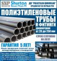 Polyethylene pipes and fitting