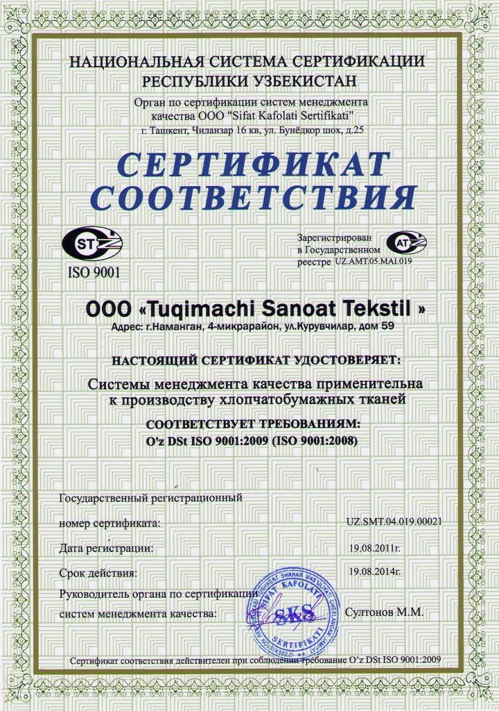 Тукимачи Саноат Текстиль, ООО