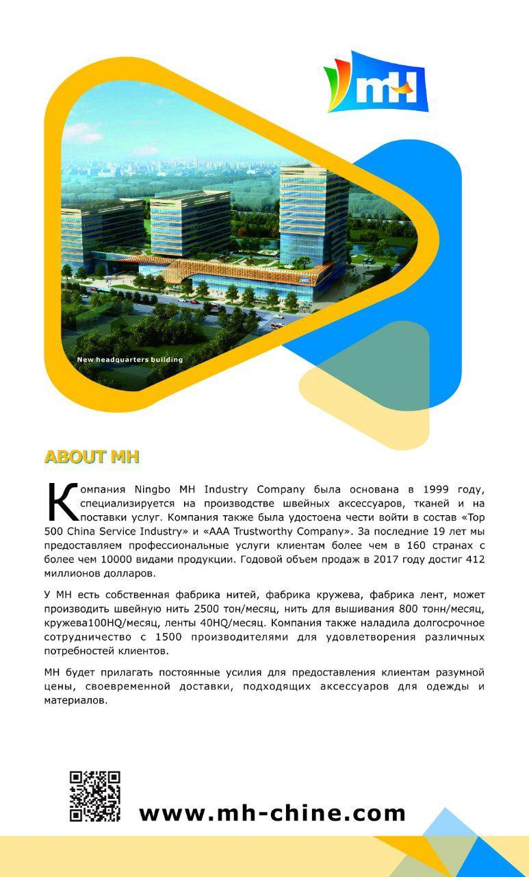 Ningbo MH Industry LTD., CO