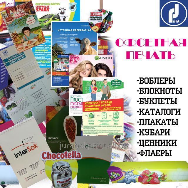 Заказать Офсетная печать в Узбекистане