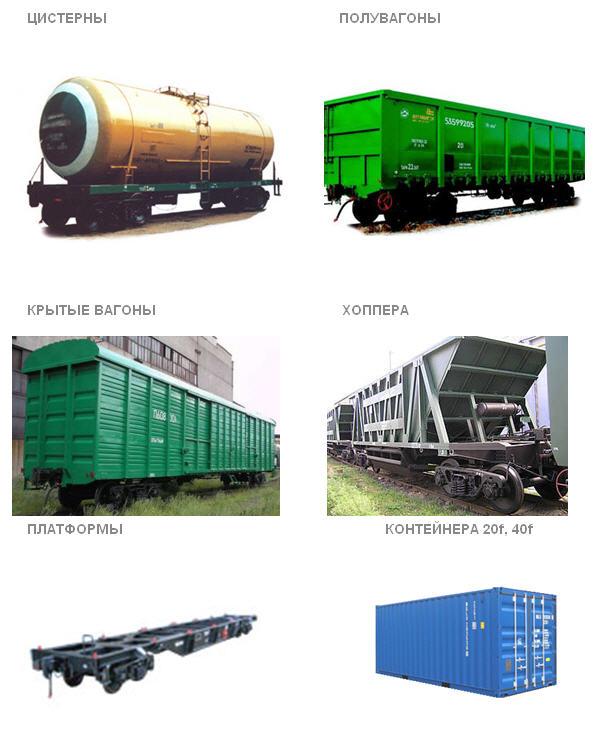 Заказать Железнодорожные перевозки в Узбекистане
