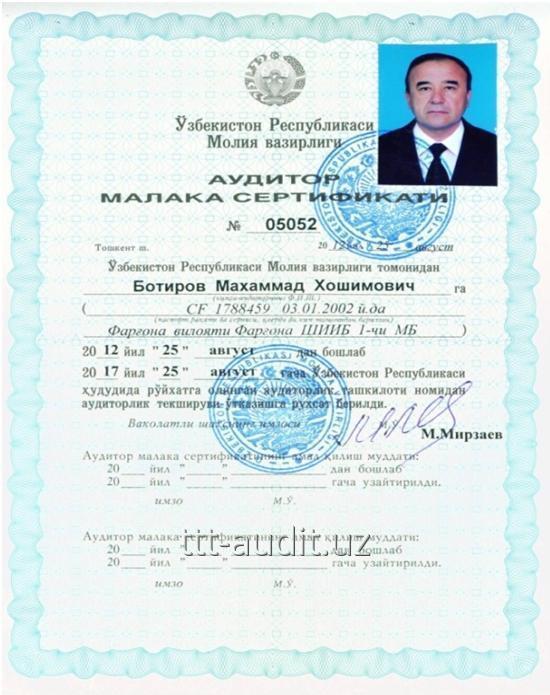 Ботиров Махаммад Хошимович