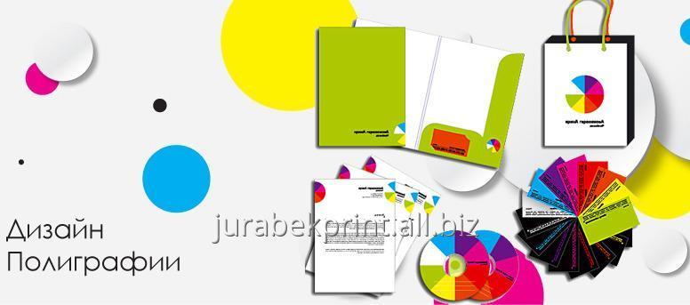 Заказать Дизайн полиграфической продукции