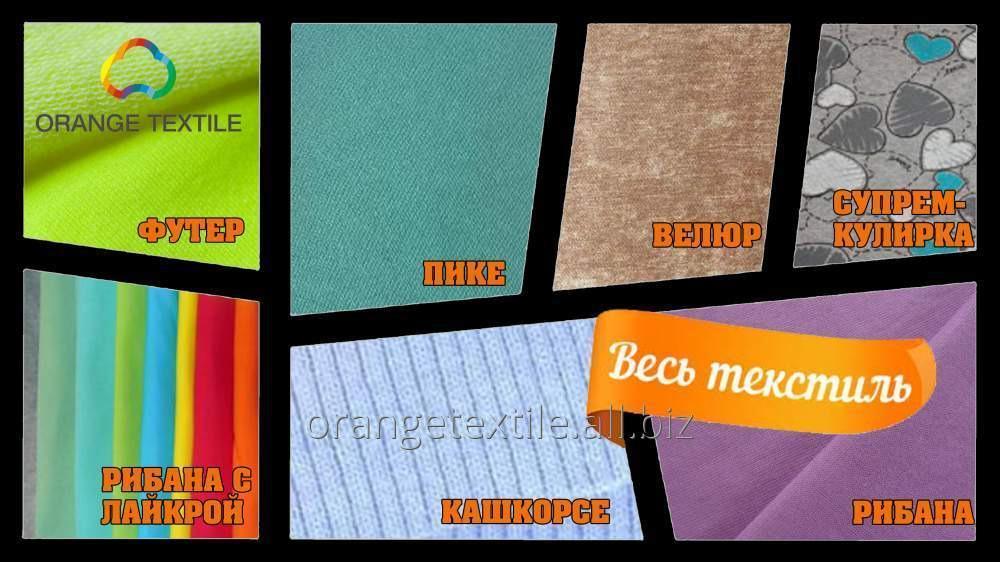 Производство трикотажных полотен