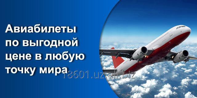 Заказать Авиабилеты в любую точку глобуса!