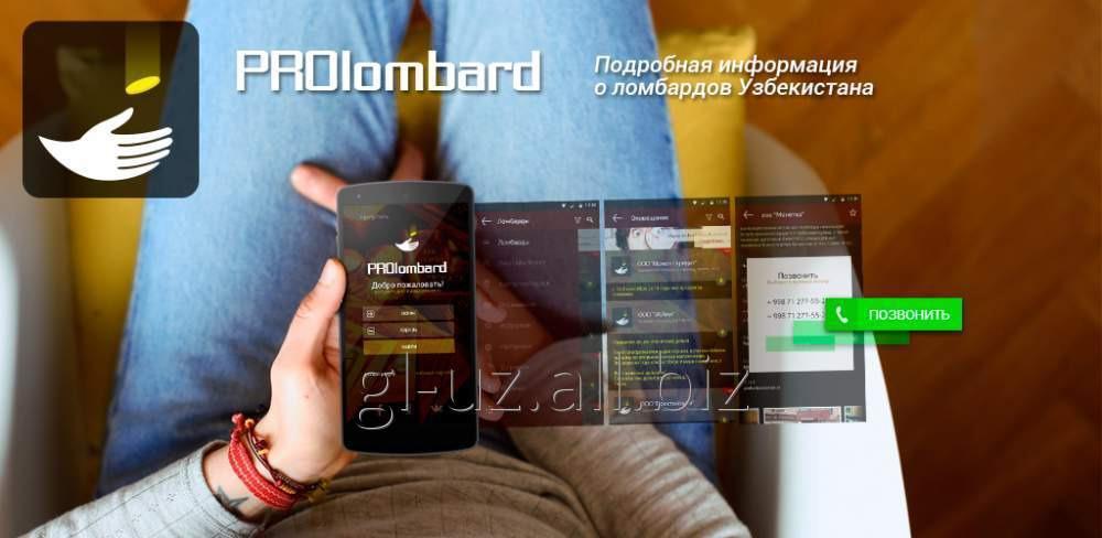 Заказать Разработка мобильных приложений PRO lombard