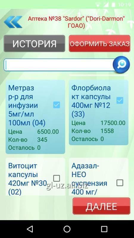 Заказать Разработка Мобильных приложений для аптек Дистрибьютор