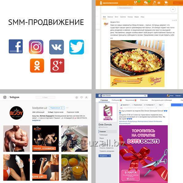 Заказать SMM-продвижение в социальных сетях