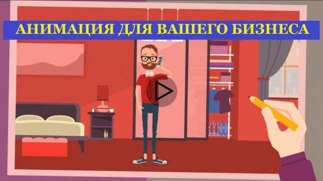 Заказать Создаём продающее рисованное видео в стиле дудл.