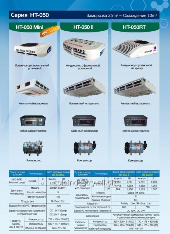 Заказать Монтаж рефрижераторного оборудования Hwasung Thermo (Корея)