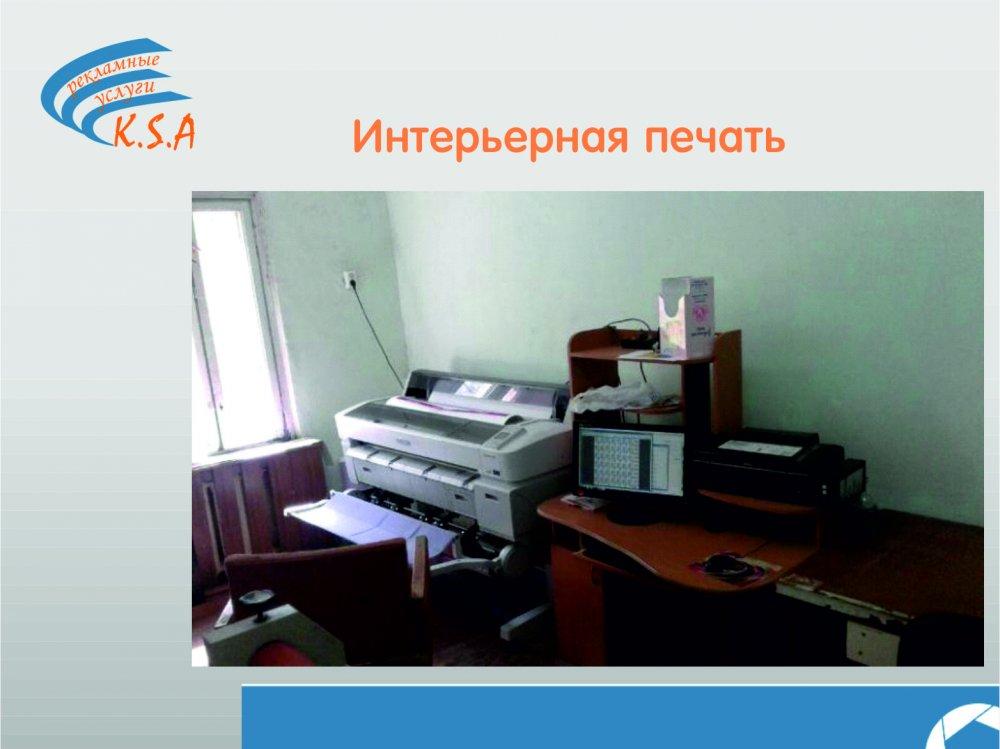 """Заказать Рекламно-Производственное Агентство """"K.S.A."""""""