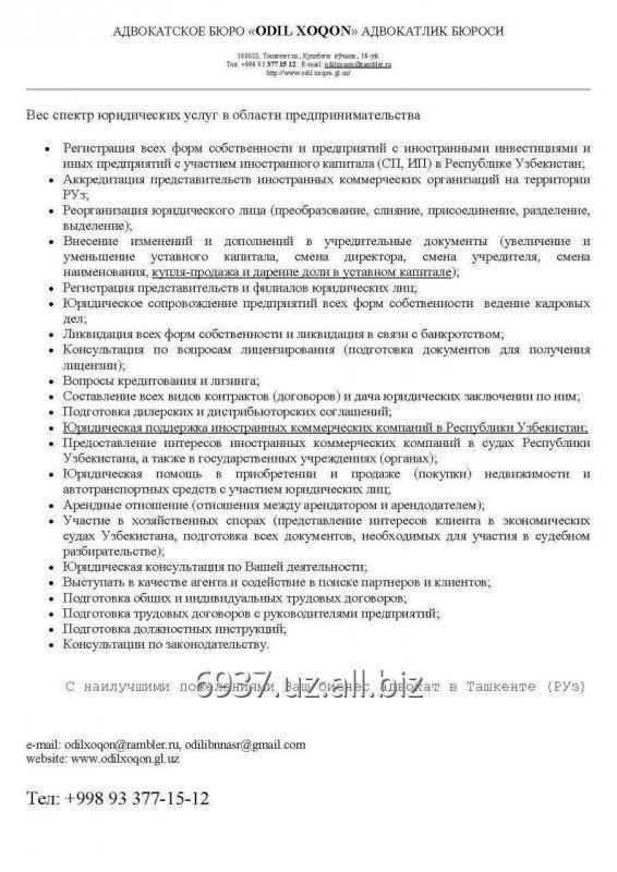 Заказать Регистрация бизнеса в Узбекистане