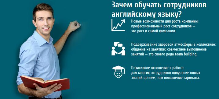 Заказать Корпоративное обучение языкам