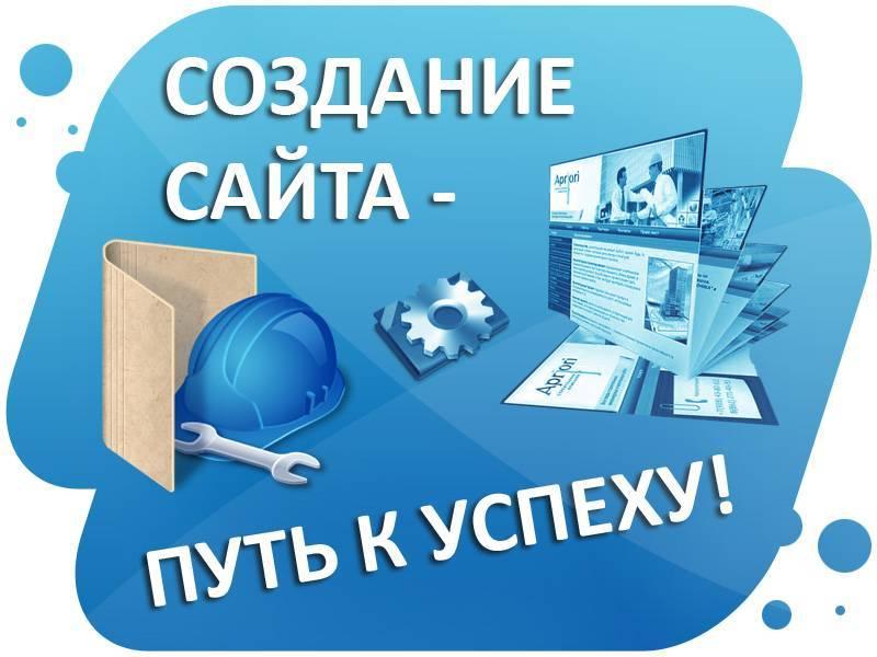 Заказать Создание сайтов под ключ