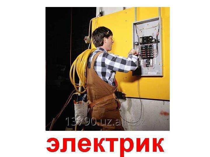 Заказать Услуги электрика в Ташкенте