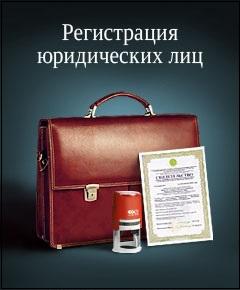 Заказать Регистрация и перерегистрация предприятий (ООО, ЧП, СП и ИП)