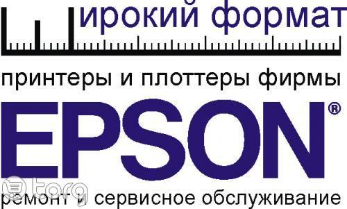 Service Epson center order in Tashkent