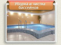 Чистка и уборка чаши бассейна