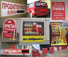 Наружная реклама, баннера, буквы, свет. короба.