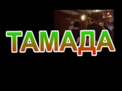 Тамада.проведение торжеств и свадьбы