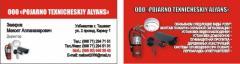 Установка, монтаж и наладка пожарно-охранной