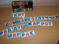 Детский сад с обучением чтению