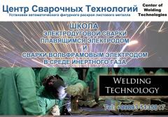 School of highly skilled welders