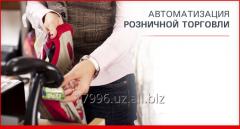 Автоматизация учета торговли(магазина, склада)