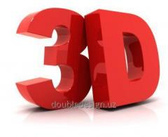 3D advertizing