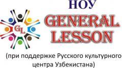 Помощь и подготовка, для желающих поступить в ВУЗы Узбекистана, России и Дальнего зарубежья