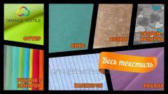 Изготовление текстильных изделий